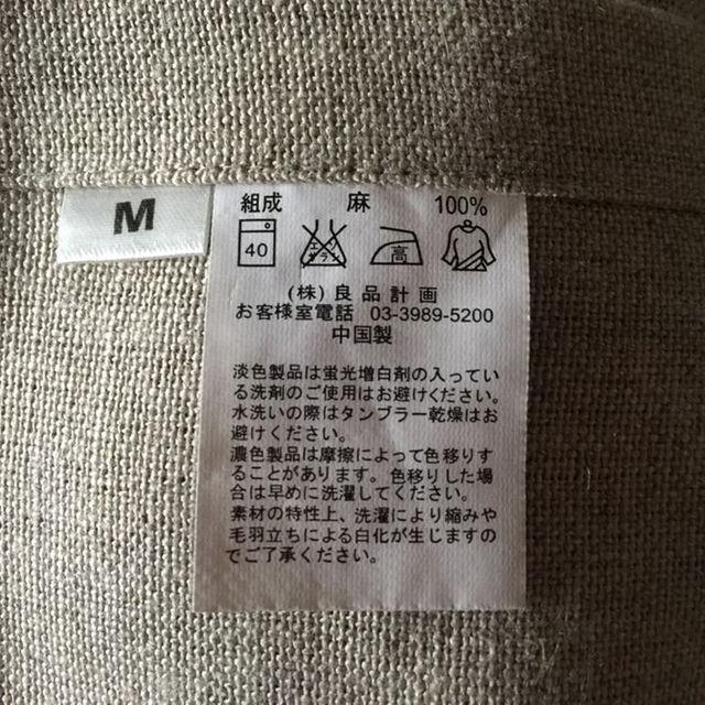 MUJI (無印良品)(ムジルシリョウヒン)のMUJI 無印良品 エプロン インテリア/住まい/日用品のキッチン/食器(その他)の商品写真
