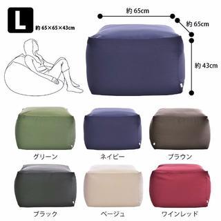 【人気商品】ビーズクッション アースカラーキューブチェア Lサイズ(ビーズソファ/クッションソファ)