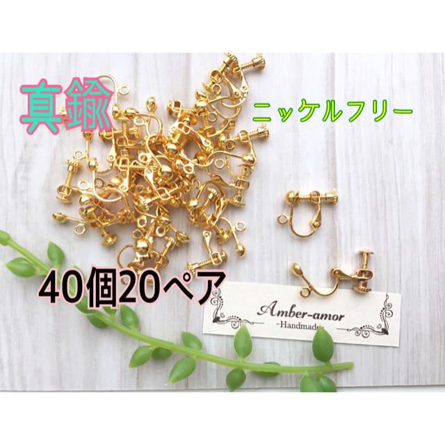 ねじバネ式イヤリング ゴールド40個 ハンドメイドの素材/材料(各種パーツ)の商品写真