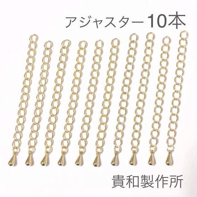 10本 ゴールド アジャスター ハンドメイドの素材/材料(各種パーツ)の商品写真