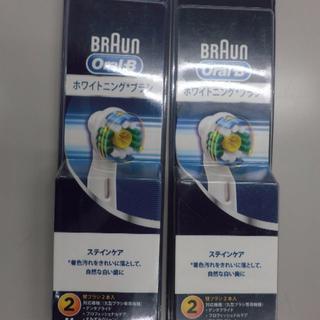 ブラウン オーラルB ステイン除去用替ブラシ 2本入り(2個セット)(歯ブラシ/デンタルフロス)