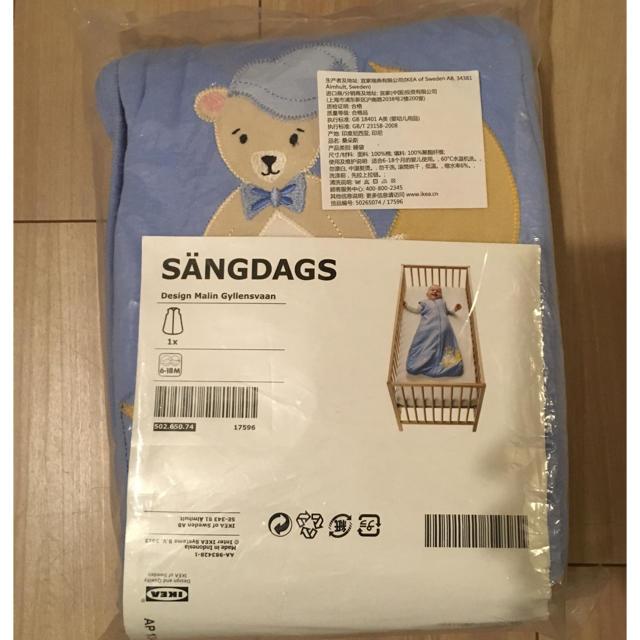 IKEA(イケア)のIKEA スリーパー キッズ/ベビー/マタニティの寝具/家具(その他)の商品写真