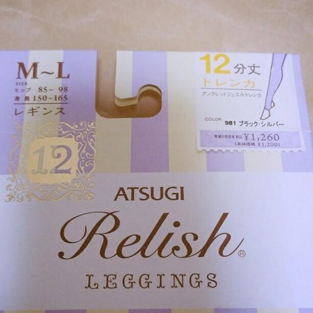 Atsugi(アツギ)のATSUGI Relish レギンス トレンカ 12分丈 レディースのレッグウェア(レギンス/スパッツ)の商品写真