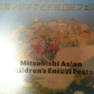 2010 三菱アジア子ども絵日記フェスタ クリアファイル 5枚(クリアファイル)