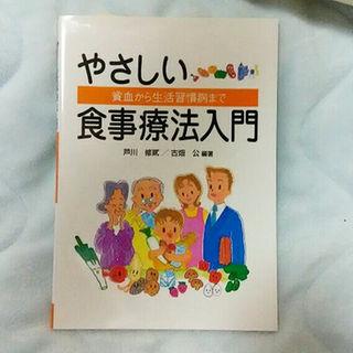 やさしい食事療法入門(健康/医学)