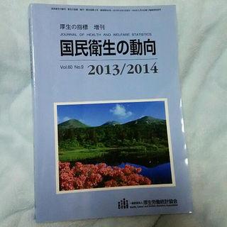 国民衛生の動向 2013/2014(語学/参考書)