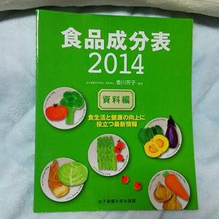 食品成分表 2014 資料編(語学/参考書)