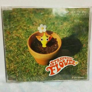 CD「愛のうた」(ピクミンCMソング)(その他)