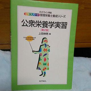 公衆栄養学実習(健康/医学)