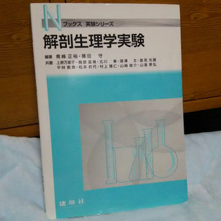 解剖生理学実験(健康/医学)