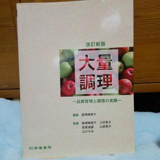 大量調理 ー品質管理と調理の実際ー(語学/参考書)
