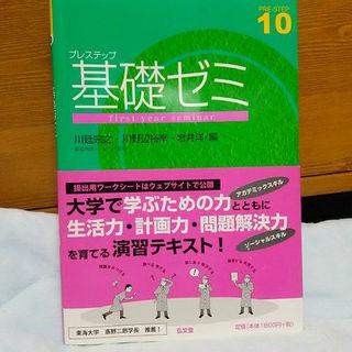 プレステップ 基礎ゼミ(語学/参考書)