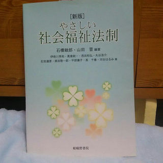 やさしい社会福祉法制(語学/参考書)