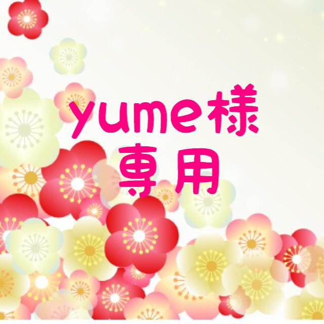 ボールブーケ yume様専用 ハンドメイドのウェディング(ブーケ)の商品写真