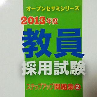 教員採用試験 問題集 (社会)(資格/検定)