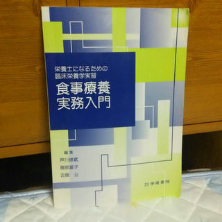 食事医療実務入門(語学/参考書)