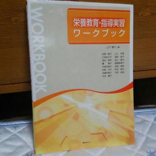 栄養教育・指導実習ワークブック(語学/参考書)