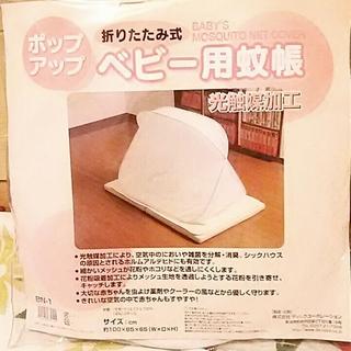 折りたたみ式 ベビー蚊帳(その他)