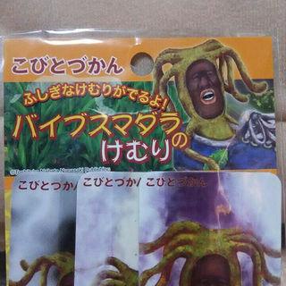 【150円】 バイブスまだらのけむり(その他)