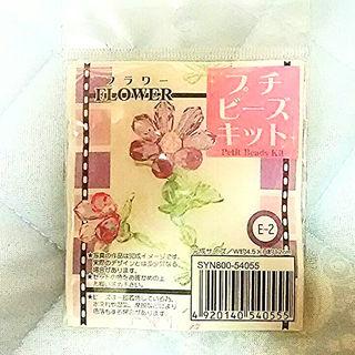 【同梱で150円】プチピーズキット(その他)