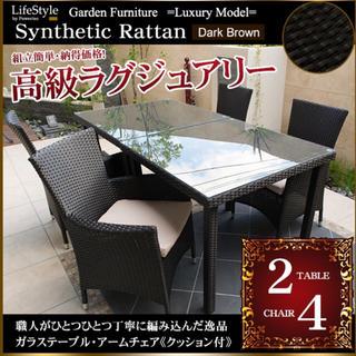 ガーデンファニチャー 人工ラタン ダークブラウン 6点セット (アウトドアテーブル)