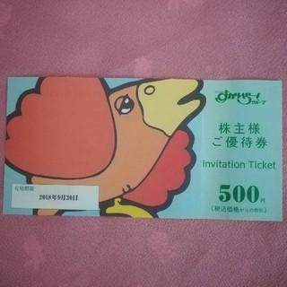 スカイラーク(すかいらーく)のすかいらーく ガスト株主優待券 500円割引券2枚送料込(レストラン/食事券)