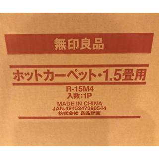 ムジルシリョウヒン(MUJI (無印良品))の【まあちゃん様専用】無印ホットカーペット1.5畳用(ホットカーペット)