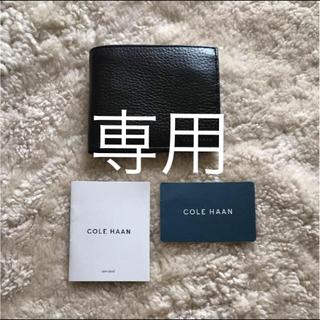 コールハーン(Cole Haan)の専用   未使用☆コールハーン 折財布(折り財布)
