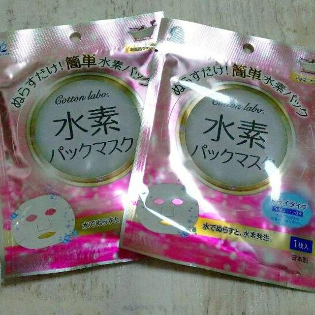 医療用マスク 人気 / 水素パックマスク 2枚 ドライタイプ 天然コットン 日本製の通販
