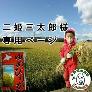 二姫三太郎様専用(米/穀物)