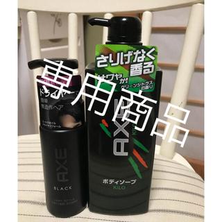 ユニリーバ(Unilever)の専用商品(ボディソープ/石鹸)