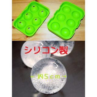 製氷皿 シリコン製 ハイ ボールアイス 丸氷 6個用 ライムグリーン 約φ5cm(その他)