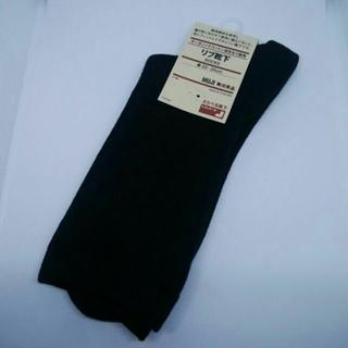 MUJI (無印良品) - ☆無印良品オーガニック綿入り直角リブ靴下 黒 23~25cm