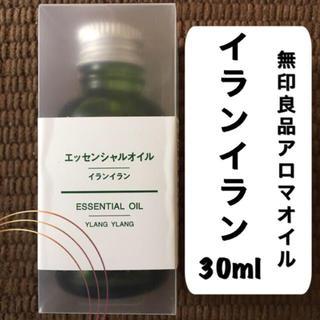 ムジルシリョウヒン(MUJI (無印良品))の無印良品 エッセンシャルオイル ☻イランイラン☻ MUJI アロマオイル(エッセンシャルオイル(精油))