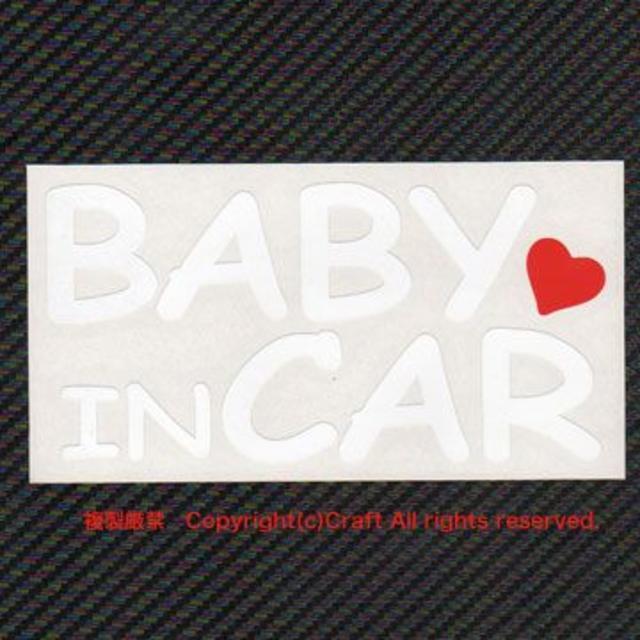 BABY IN CAR ハート付/ステッカー(白)ベビーインカー キッズ/ベビー/マタニティの外出/移動用品(その他)の商品写真