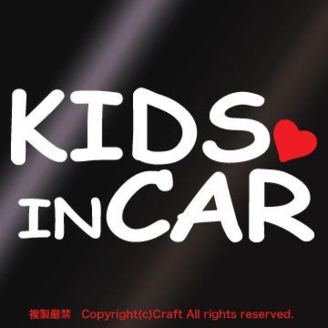 KIDS IN CAR ハート付/ステッカー(白)cmキッズインカー キッズ/ベビー/マタニティのキッズ/ベビー/マタニティ その他(その他)の商品写真