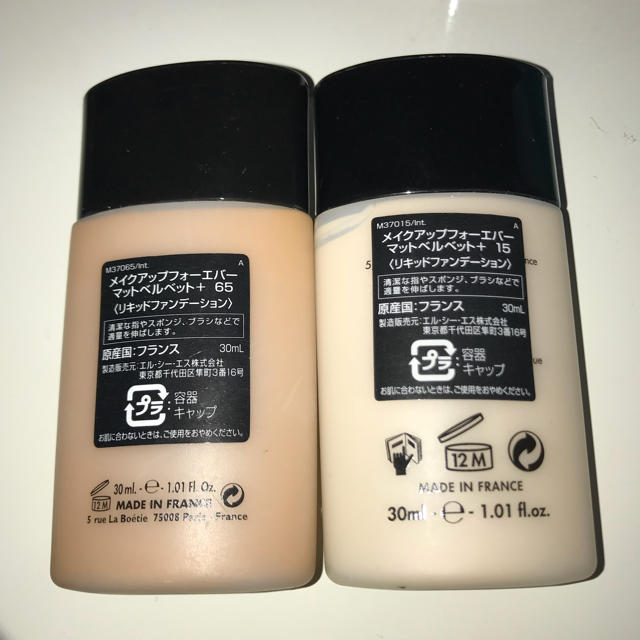 MAKE UP FOR EVER(メイクアップフォーエバー)のメイクアップフォーエバー リキッドファンデーション コスメ