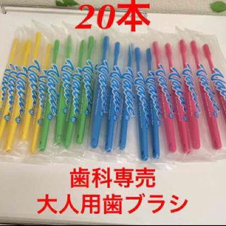 歯科専売 バリュー歯ブラシ 20本(その他)