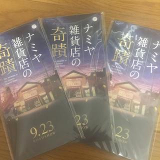 カドカワショテン(角川書店)のナミヤ雑貨店の奇蹟 特典(アイドルグッズ)