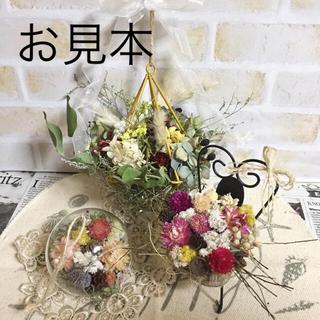 お花雑貨のある暮らし3(ドライフラワー)