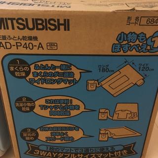 ミツビシ(三菱)の中古 三菱製 布団乾燥器(衣類乾燥機)