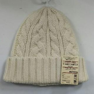 ムジルシリョウヒン(MUJI (無印良品))の新品  無印良品 ウール混ケーブル柄ワッチ・アイボリー(ニット帽/ビーニー)