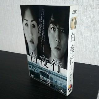 白夜行 DVD(TVドラマ)