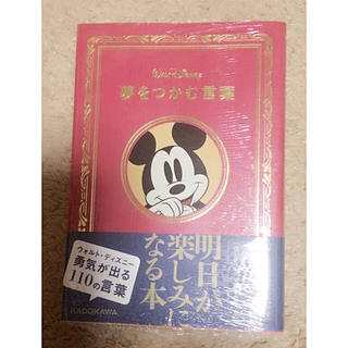 ディズニー(Disney)の【新品】  ♡Disney♡  夢をつかむ言葉(その他)