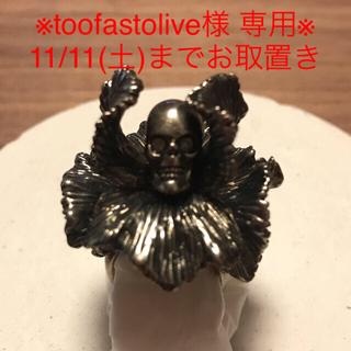 アレキサンダーマックイーン(Alexander McQueen)の※toofastolive様 専用ページ スカル リング(リング(指輪))