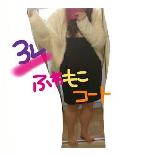 新品タグ付❤3L*着画アリ❤️あったかシャギー☆モモンガ袖の白くまさんコート(毛皮/ファーコート)