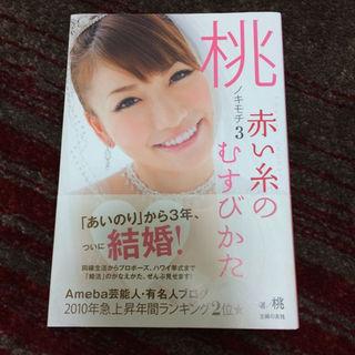 桃ノキモチ3(お笑い芸人)