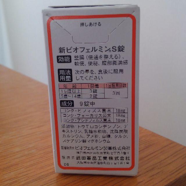 新ビオフェルミンS錠の通販 by rei's shop|ラクマ