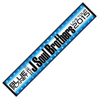 トゥエンティーフォーカラッツ(24karats)の三代目J Soul Brothers BLUEPLANET マフラータオル(タオル)