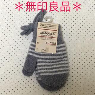 ムジルシリョウヒン(MUJI (無印良品))の無印良品☆ベビー☆手袋(ミトン)(手袋)